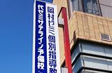 赤穂駅前校