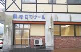 相生駅前校